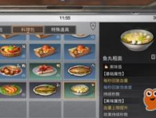 《明日之后》元宵汤圆食谱汤圆所有配方v汤圆大麦仁可以和米煮粥吗图片