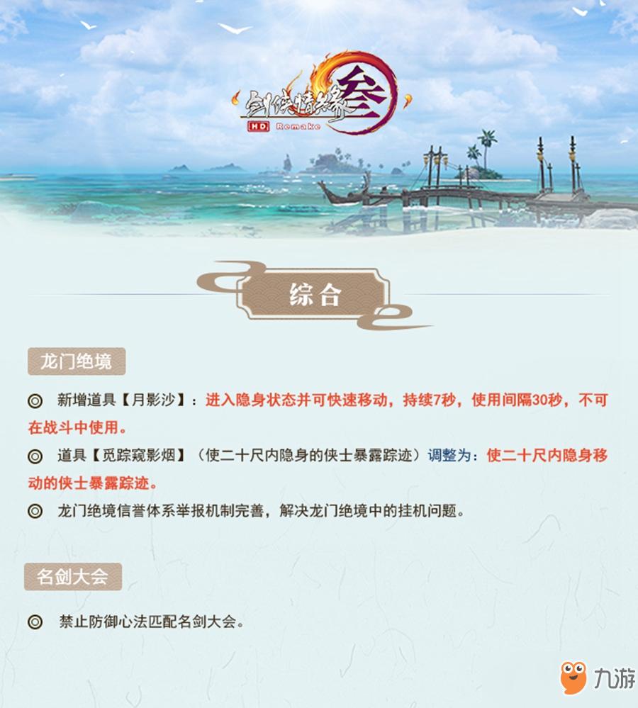 《剑网3》全门派技能有哪些改动 2月18日全门派技改详细解读
