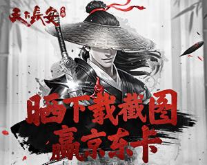 九游专区下载《天下长安》赢京东卡
