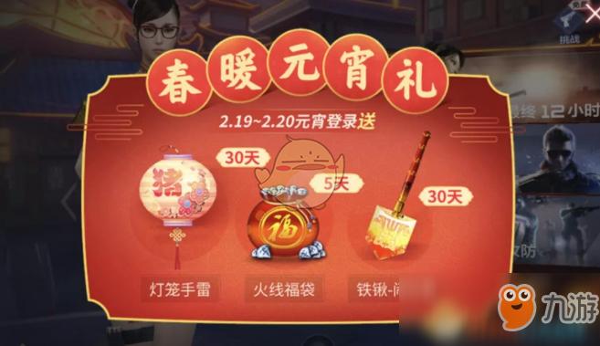 CF手游2019元宵节活动介绍 元宵节有哪些活动