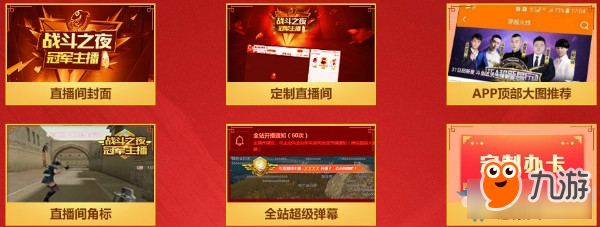 《CF》新春战斗之夜活动攻略 活动玩法及奖励一览