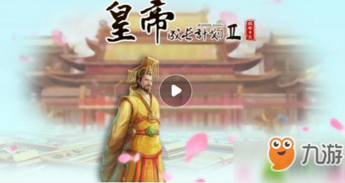 《皇帝成长计划2》知府属性哪个好知府属性介绍