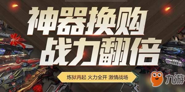 逆战神器换购战力翻倍活动攻略 活动玩法及奖励一览