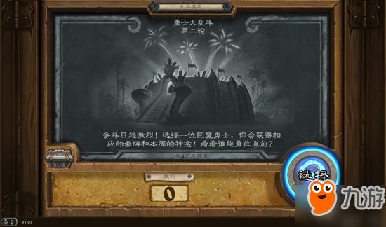 《炉石传说》勇士大乱斗第二轮怎么玩 勇士大乱斗第二轮卡组推荐