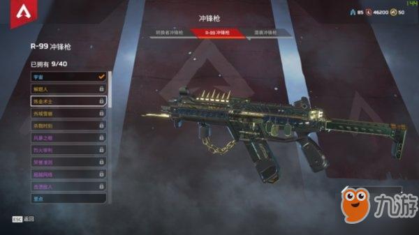 《apex英雄》R-99冲锋枪伤害高吗 R-99冲锋枪属性及配件选择介绍