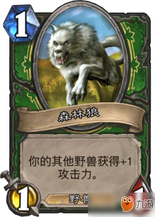 《炉石传说》哪些免费卡是有用的 高价值免费卡牌盘点汇总