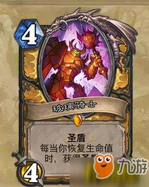 《炉石传说》新橙卡玻璃骑士作用介绍 新橙卡玻璃骑士有什么用