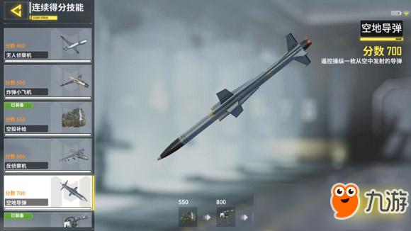 <a id='link_pop' class='keyword-tag' href='http://www.9game.cn/smzhsy/'>使命召唤手游</a>连杀技能空对地导弹简介 使命召唤手游空对地导弹怎么用