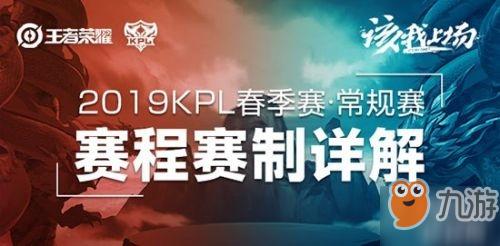 王者荣耀2019KPL春季赛赛程时间安排表