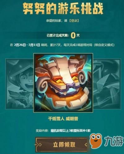 《LOL》努努的游乐挑战活动攻略 活动玩法及奖励一览