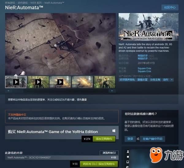 《尼尔:机械纪元》国内售价多少钱 年度版在Steam价格介绍