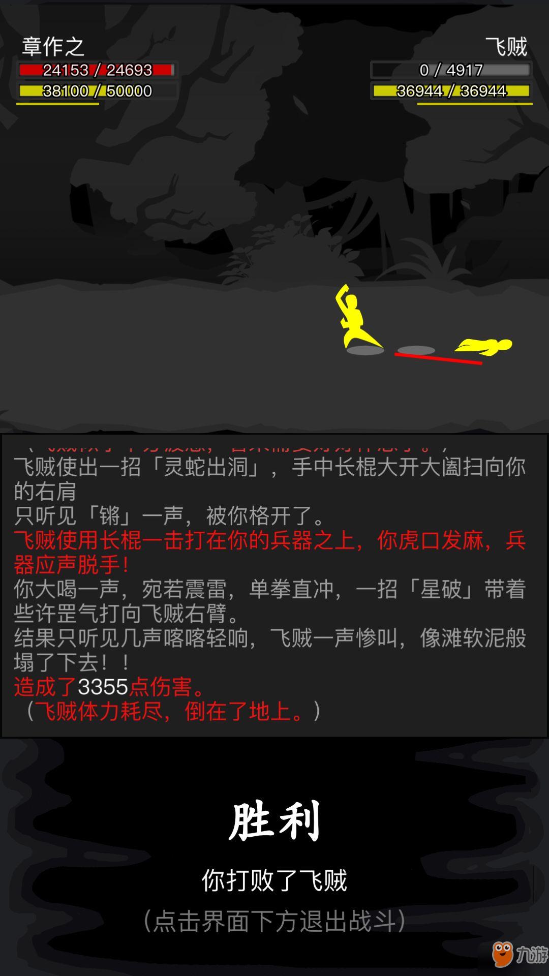 放置江湖第十章主支线攻略介绍 第十章剧情详解