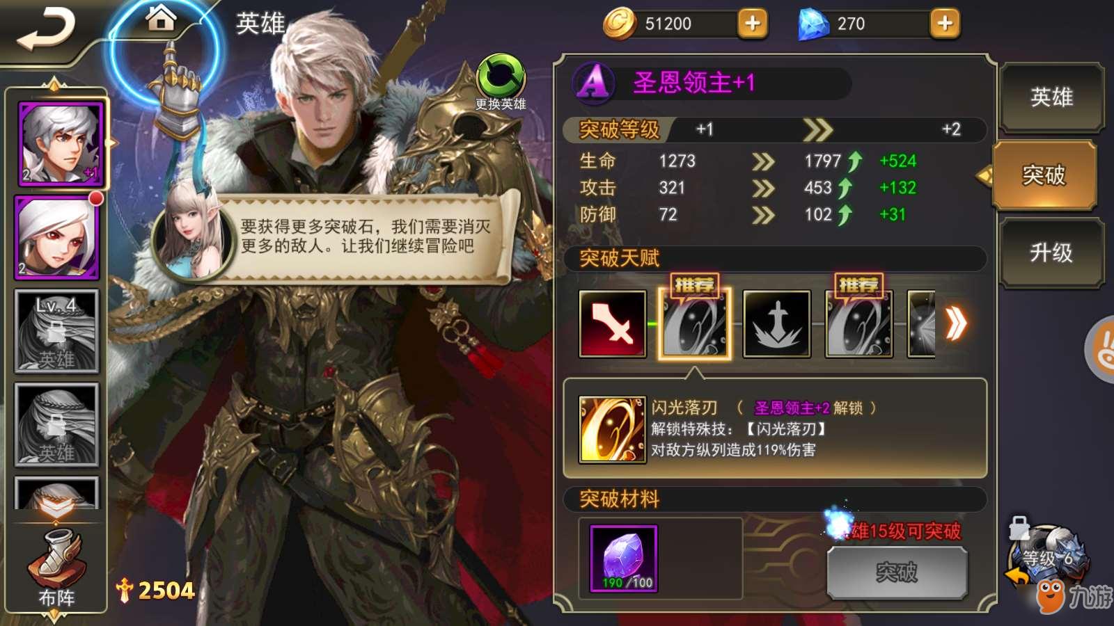 女神联盟2黑暗骑士有什么技能 黑暗骑士技能介绍