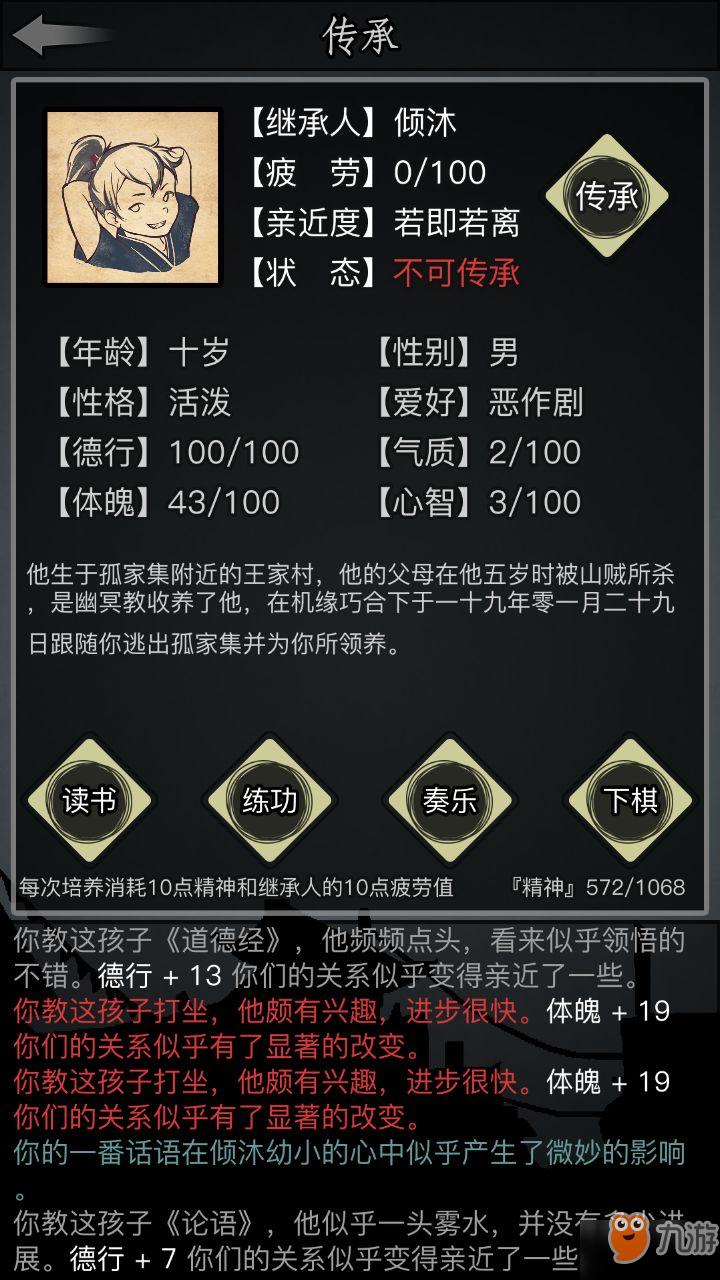 放置舞厅神门十三剑学神门十三剑v舞厅流攻略黑江湖灯南京图片