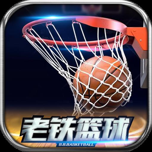 老铁篮球(九游)电脑版