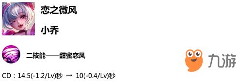 《王者荣耀》体验服3月12日更新 小乔嬴政加强