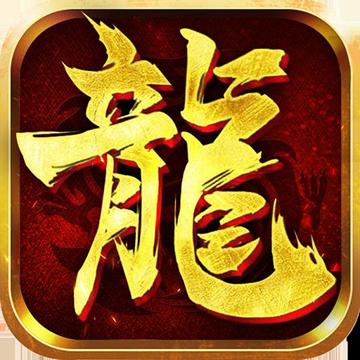 龙城之路(九游)电脑版