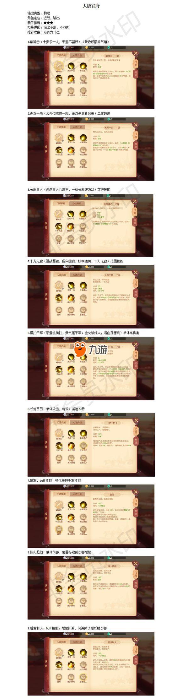 梦幻西游3d大唐门派技能介绍 大唐门派技能效果