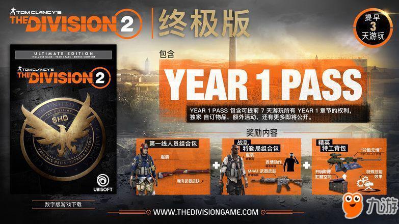 终极设计2标准版全境版速度版有不同封锁感黄金图片