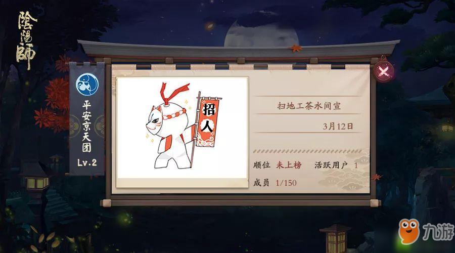 阴阳师全新御魂副本上线介绍