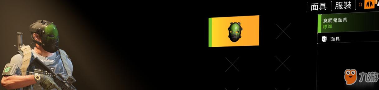 全境封锁2猎人两个面具获得方法