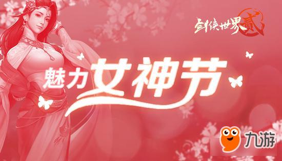 《剑侠世界2》手游魅力女神节群芳争艳