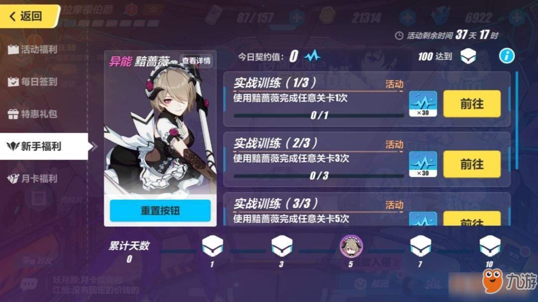 崩坏3命运女武神选什么?命运女武神选择推荐