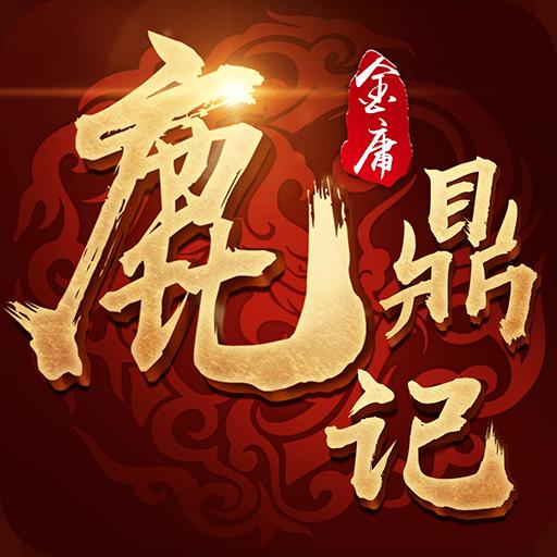 鹿鼎记H5(九游)电脑版