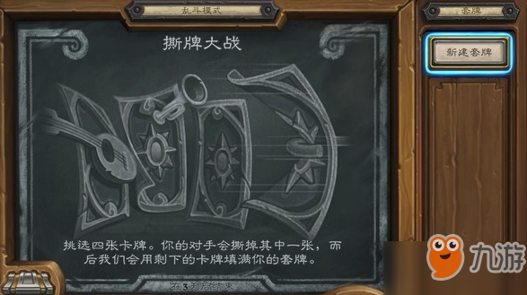 《炉石传说》撕牌大战用什么卡组