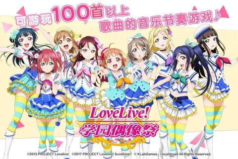 LoveLive!学园偶像祭游戏截图
