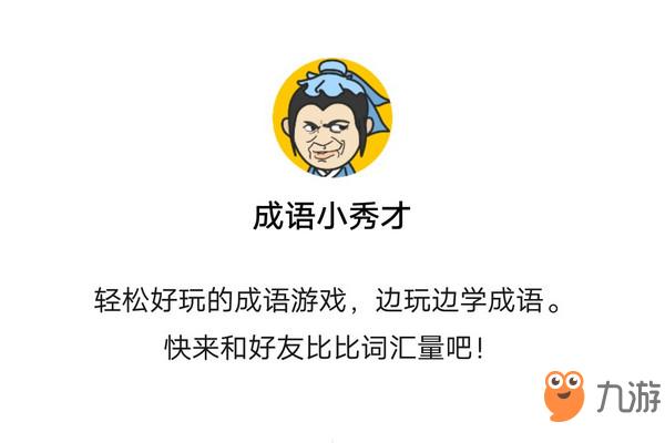成语小秀才第1005关答案介绍