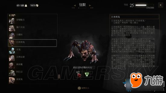 《巫师3》游戏有哪些恶心讨厌的怪物 最让人恶心讨厌的怪物一览