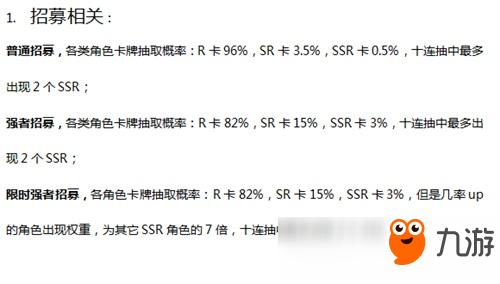 航海王燃烧意志抽卡概率怎么样 SSR概率是多少
