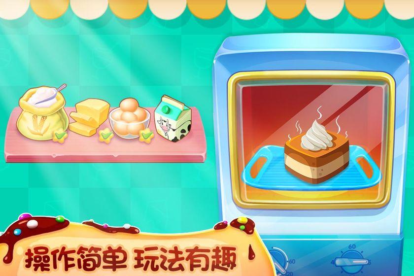 我的蛋糕店美食家好玩我的蛋糕店美食家玩名美食粤语图片
