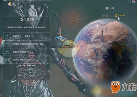 《星际战甲》火星枢纽任务怎么做 火星枢纽任务完成攻略