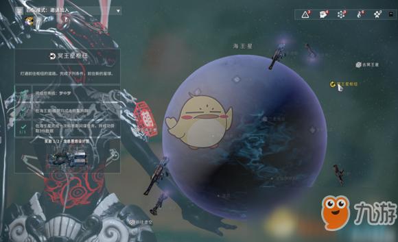 《星际战甲》冥王星枢纽任务有哪些 冥王星枢纽任务一览