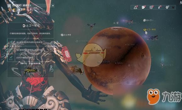 《星际战甲》火卫一枢纽任务怎么过 火卫一枢纽任务完成攻略