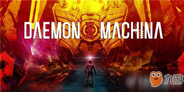 DaemonXMachina》NS版要多少钱NS版各地区售价一览