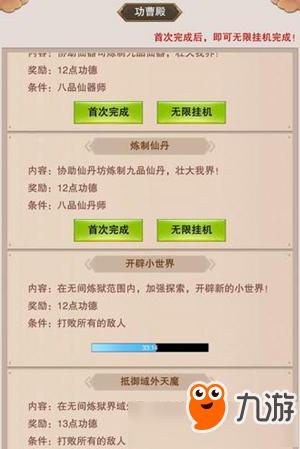 《想不想修真》无间地狱12功德任务怎么做 无间地狱12功德任务完成方法