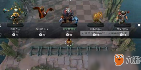 DOTA2 自走棋精英战士流怎么玩 精英战士流攻略
