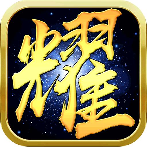 荣耀沙城(九游)电脑版