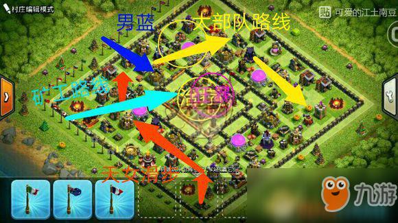 《部落冲突》10本蓝胖矿工流玩法介绍