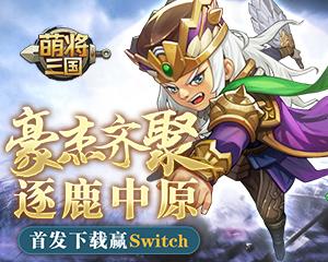 《萌将三国》首发下载赢Switch