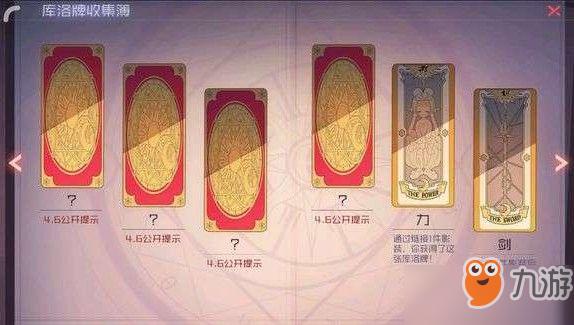 永远的7日之都库洛牌怎么获得?库洛牌全卡牌收集攻略