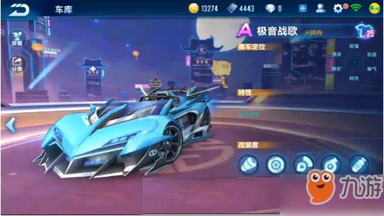 QQ飞车手游极音战歌怎么得_极音战歌获得方法