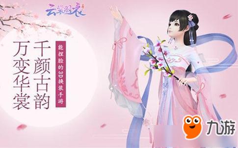 《云裳羽衣》命运之子生日活动曝光,生日限定CG两人互动超甜!