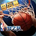 NBA梦之队下载