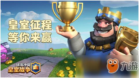 """《皇室战争》三年不忘初心,推出全新福利系统""""皇室征程""""回馈玩家!"""