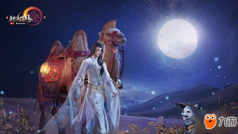 《剑网3》新时装什么时候出 丝绸之路时装上架时间