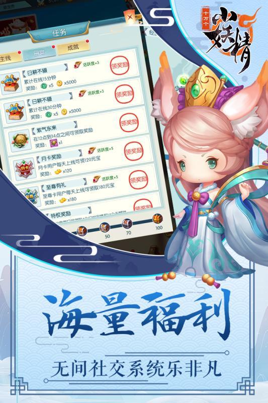 十万个小妖精游戏截图